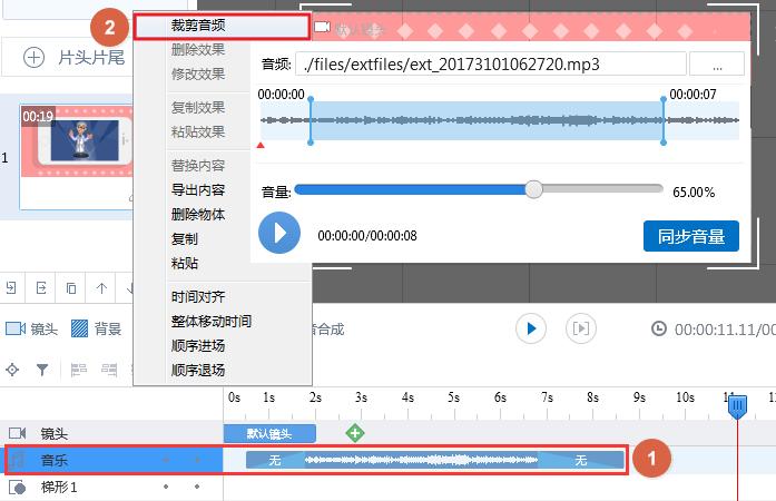 万彩录屏大师官网,添加录音